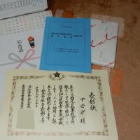 2月13日(月) 表彰状と記念品
