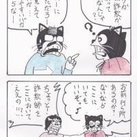 まっちゅる大王~刑務所編~(24)