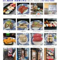 久しぶり若貴鮨(池袋東口・回転寿司)、平日だったので「ランチ寿司12貫650円」
