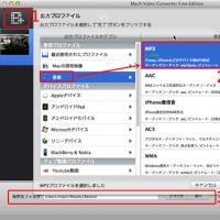 代替ソフト:Freemake Video Converter Mac版をダウンロードする方法
