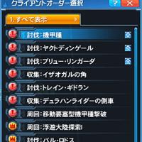 【PSO2】デイリーオーダー10/23