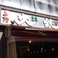 台東区上野 「もつ焼き 大統領 支店」へ行く。。。「串焼き&ビール大瓶」