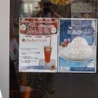 上海路にある喫茶店「Cafe」。こちらも涼しいものを準備している。