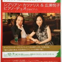 シプリアン・カツァリス+広瀬悦子のピアノ・デュオ公演を聴く~東京オペラシティ・ブランチタイムコンサート