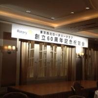 東京西北ロータリークラブ創立60周年記念式典、祝賀会
