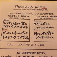 Tharros(タロス)@渋谷