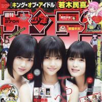 5/24発売「週刊少年サンデーNo.26」表紙:乃木坂46 3期生