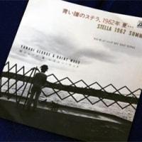 米軍基地目の前でバイト中ラジオで聴いて購入…昭和ワシんちレコード『青い瞳のステラ、1962年 夏…』