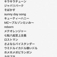 【えいたそモダニズム】Episode 5『カラフル世界』クリーム/レッポコ/9nine/チーパレ/まどマギ/さえかの/グドモ/橋本孝之etc.