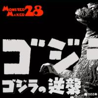 「ゴジラ'55 ゴジラの逆襲」!!