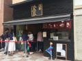 【浅草】浅草の人気店で、いちごとみるくとあずきのかき氷「あさやけ」(浅草浪花家)