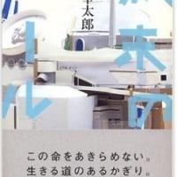 「終末のフール」 伊坂 幸太郎
