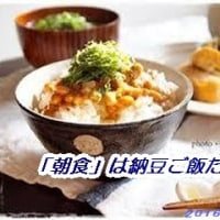 朝食は納豆ご飯・・・