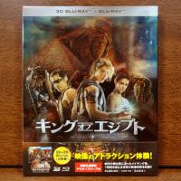 【未】『キング・オブ・エジプト3D&2D ブルーレイ』 購入