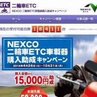 ETC助成 8/31店頭申し込み分まで対応できます(ヤマハ・YSP大分)