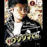 【ドラマ】『闇金ウシジマくん Season1』第1話~第9話(完)