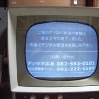 真空管式テレビ修復記録(日立FY-370)修復作業H23.07.23追記(おまけ) その11