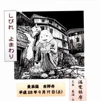 9月17日(土)は、吉祥寺曼荼羅で一人ツダイーンライブ!