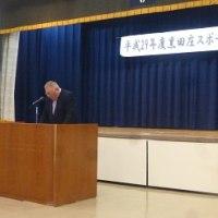 平成29年度黒田庄スポーツ振興会総会