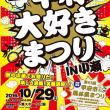 10月29日(土)今年は小瀬で開催! 「第28回甲府大好きまつり」