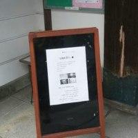 本堂に掲げた「日本国憲法」
