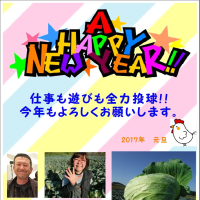 今年もよろしくお願いします。