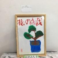 """1月29日の""""恵みいっぱい展"""""""