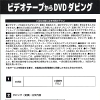 ビデオテープ→DVDダビング、スーパーキャンペーンのお知らせ。