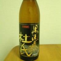 杜氏の里笠沙(2)