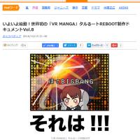 記事掲載【Yomerumo】是非読んで頂きたい「VR MANGA」タルるート制作物語 Vol.8