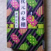 読了『枕元の本棚』津村記久子