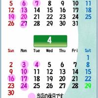 3.4月の休日