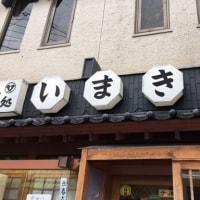 『いまきん食堂』