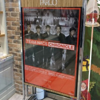 (メモ)「TEAM NACS CHRONICLE」行ってきた ^ ^