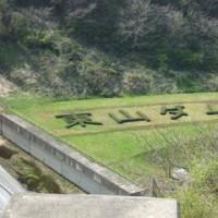 東山ダム。