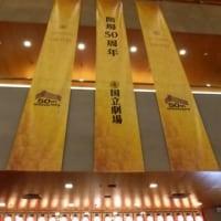 国立劇場十月歌舞伎『忠臣蔵』…用意周到な舞台でした