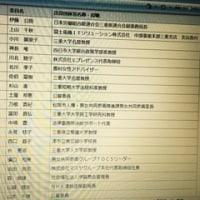 三重県男女共同参画審議会委員