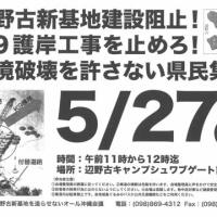 5月27日11時〜12時、キャンプシュワブゲート前集会、ツイキャス希望♪