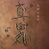 「真田丸」第48回「引鉄」の感想