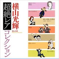 本の紹介 横山光輝超絶レアコレクション