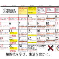 2月の時間割