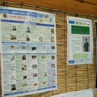 NHK文化センター 川越教室さんで「ヒゲ・ゼミ」開催いたします。