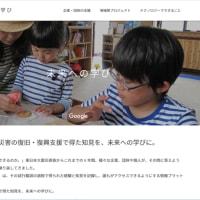 東日本大震災から6年、今年もステキな企画
