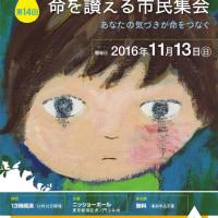 第14回子どもの虐待死を悼み命を讃える市民集会のご案内