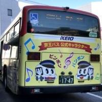 京王バスオリジナルキャラクター「ピンポン」と「パンポン」
