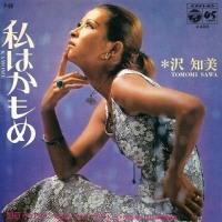 沢知美の一番好きな歌
