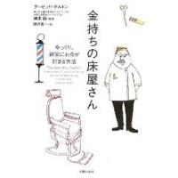 売れ筋翻訳本・紹介
