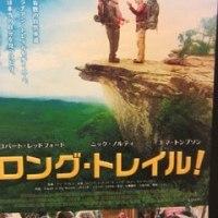 映画「ロングトレイル」満足度80%