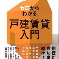 新規当選 ラジオNIKKEI 桧家ホールディングス