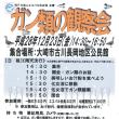 里地里山探検隊【ガン類のねぐら入り観察会】参加者募集のお知らせ